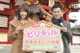 撮影も行われた名古屋の上野天満宮で大ヒット&合格祈願を行った有村架純と伊藤淳史