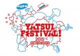『YATSUI FESTIVAL!2015』ロゴ
