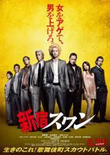 映画『新宿スワン』ポスタービジュアル(C)2015「新宿スワン」製作委員会