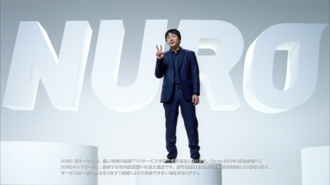 『NURO 光for マンション』CMカット