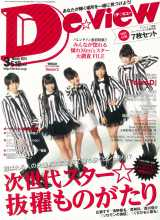 1/31発売『月刊デ☆ビュー3月号』表紙:Dream5