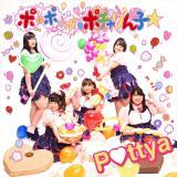 Pottya「ポ・ポ・ポ・ポチャりん子☆」(29日配信開始)