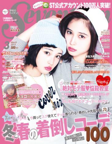 『Seventeen』3月号で表紙を務める(左から)広瀬すず、アリス (C)集英社