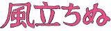 2013年最大のヒット作となった映画『風立ちぬ』 (C) 2013 二馬力・GNDHDDTK