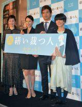 (写真左から)黒木華、中谷美紀、三浦貴大、三島有紀子監督