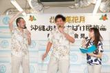 MCを務めた(左から)スリムクラブの内間政成、真栄田賢、九嬢由起子