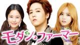 韓国ドラマ『モダン・ファーマー』が「dビデオ」で日本最速配信スタート(左から)イ・ハニ、イ・ホンギ、ハン・ボルム(C)SBS