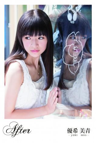 黒髪の優希美青さん
