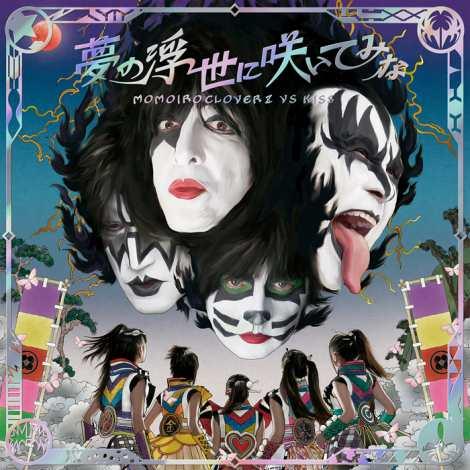 ももいろクローバーZ vs KISSシングル「夢の浮世に咲いてみな」KISS盤