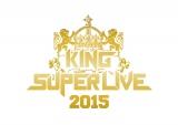 キングレコードが初の大型アニソンフェス『KING SUPER LIVE 2015』開催を発表