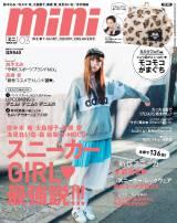 宝島社『mini』3月号の表紙を飾る鈴木えみ