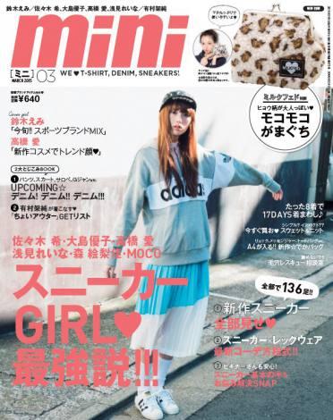 サムネイル 宝島社『mini』3月号の表紙を飾る鈴木えみ