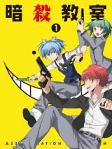Blu-ray&DVDの1巻 (C)松井優征/集英社・アニメ「暗殺教室」製作委員会