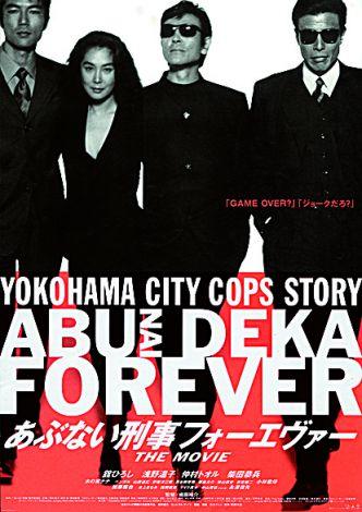 映画『あぶない刑事フォーエヴァー THE MOVIE』ポスター (C)1998 セントラル・アーツ/日本テレビ・東映