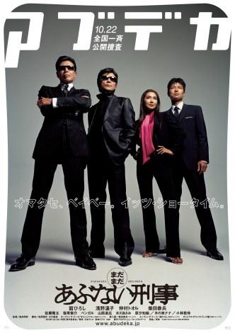 映画『まだまだ あぶない刑事』ポスター (C)2005「まだまだ あぶない刑事」製作委員会
