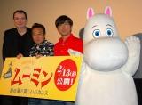 (左から)グザヴィエ・ピカルド監督、三村マサカズ、大竹一樹、ムーミン (C)ORICON NewS inc.