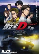 新劇場版『頭文字D Legend1-覚醒-』8月23日公開(C)2014 新劇場版「頭文字D」製作委員会