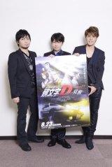 新たな『頭文字D』が幕を開ける…! 8月23日に第1弾が公開 photo by Takako Kanai
