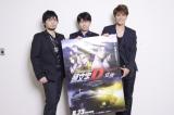 『頭文字D Legend1-覚醒-』は23日公開 photo by Takako Kanai