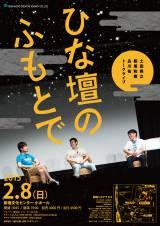 土田晃之、ずんの飯尾和樹、品川庄司の品川祐が出演するトークライブ『ひな壇のふもとで』