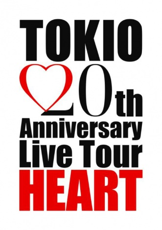 TOKIOのライブDVD『TOKIO 20th Anniversary Live Tour HEART』が初登場1位
