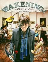 宮野真守のライブBlu-ray Disc『MAMORU MIYANO LIVE TOUR 2014 〜WAKENING!〜』が自己最高2位