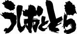 アニメロゴ (C)藤田和日郎・小学館/うしおととら製作委員会