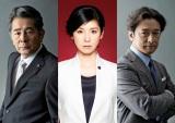 WOWOWの連続ドラマ『スケープゴート』に出演する黒木瞳(中央)、石丸幹二(右)、古谷一行(左)