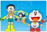 miwaのニューシングル「360°」期間限定盤ジャケットはドラえもんとコラボ