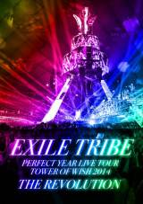 シングルと同時発売 EXILE TRIBEのライブDVD/Blu-ray Disc『EXILE TRIBE PERFECT YEAR LIVE TOUR TOWER OF WISH 2014 〜THE REVOLUTION〜』