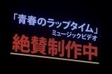 NMB48初のオリジナル曲「青春のラップタイム」のミュージックビデオが3月31日発売の11thシングルに収録されることが決定 (C)NMB48