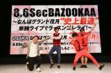 新旧リズムネタ芸人、藤崎マーケットと8.6秒バズーカ