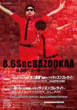 8.6秒バズーカが3月23日に大阪・難波の劇場「なんばグランド花月(NGK)」で初の単独ライブ開催