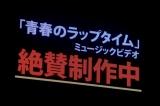 NMB48初のオリジナル曲として人気の高い『青春のラップタイム』のMVが、3月31日発売の11thシングルに収録されることが発表された (C)NMB48