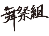 3月8日に第3弾シングル「やっちゃった!!」を発売する舞祭組のロゴ