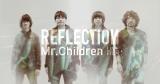 ファンクラブ会員限定ツアーに密着した映画『Mr.Children REFLECTION』(7日から全国公開)より