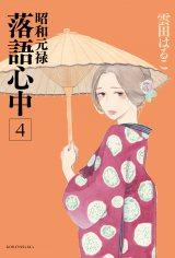 『昭和元禄落語心中』4巻表紙