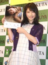 AKB48・横山由依=1st写真集『ゆいはん』発売記念イベント (C)ORICON NewS inc.
