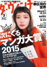 「ダ・ヴィンチ」3月号では特集も掲載