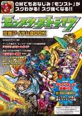宝島社『モンスターストライク攻略アイテムBOOK』(発売:2014年8月7日)
