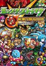 『モンスターストライク最強攻略BOOK』(発売:2014年5月14日)
