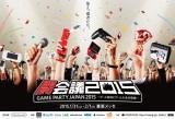 「闘会議2015」/今年1月31日から2日間、千葉・幕張メッセで初開催した。「大会ステージ」「実況ステージ」の2つをメインに、ライト層でも気軽に参加できる内容となった。