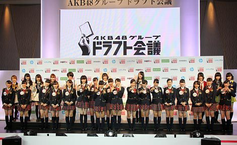 2013年11月10日にグランドプリンスホテル新高輪で開催された『第1回AKB48グループ ドラフト会議』での合格者のフォトセッション(C)De-View