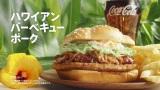 マクドナルドの新CM『ハワイアン バーベキューポーク ファイヤーダンス編』 CMカット