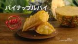 マクドナルドの新CM『パイナップルパイ フラダンス篇』 CMカット