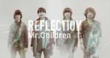 2014年に開催されたファンクラブツアーのライブを完全収録した映画『Mr.Children REFLECTION』(2月7日より3週間限定公開)