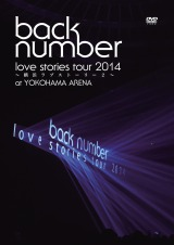 "DVD『""love stories tour 2014〜横浜ラブストーリー2〜""』初回盤(2月25日発売)"