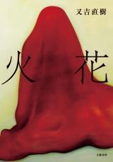又吉直樹の小説『火花』の書影