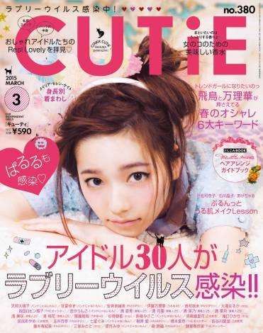 """サムネイル """"デコ出し""""島崎遥香が表紙を飾る『CUTiE』3月号"""