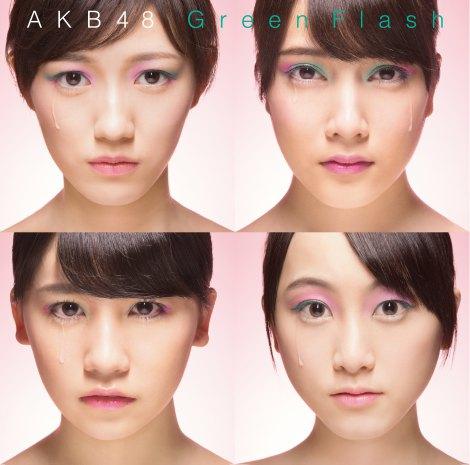 AKB48「Green Flash」通常盤Type-H(左上から時計回りに渡辺麻友、入山杏奈、松井玲奈、小嶋真子)
